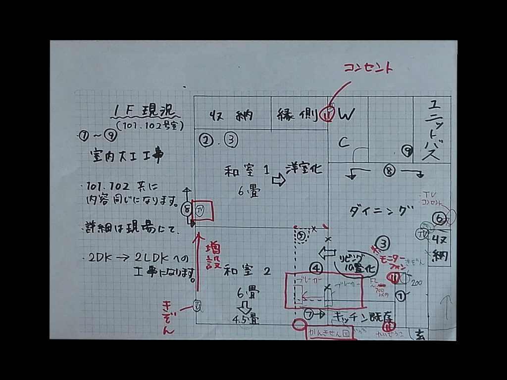 1F自社野田_170616_0001a