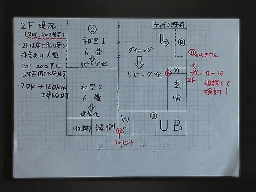 2F自社野田_170616_0003a