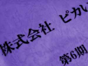 創立記念日_171011_0005a