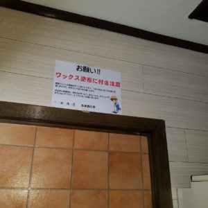3a玄関廊下床ワックス2310