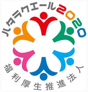 ハタラクエール2020 福利厚生推進法人